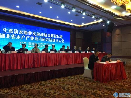 湖北省水产产业技术研究院