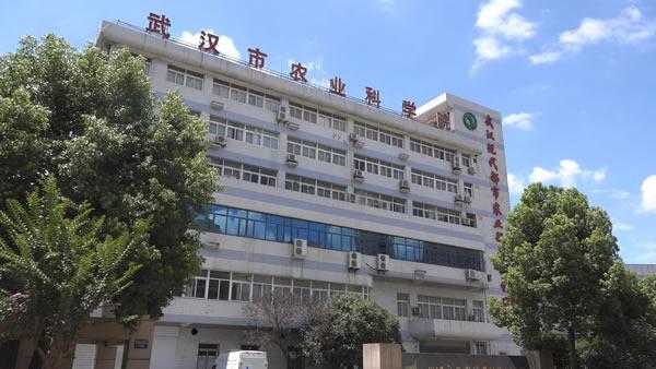 武汉市农业科学院