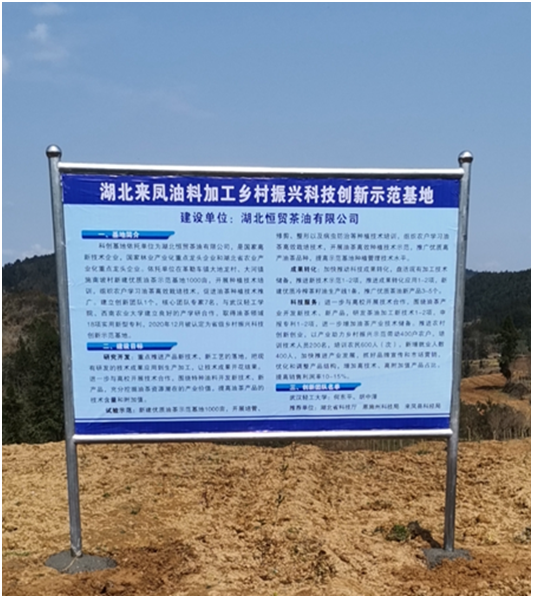 湖北来凤油料加工乡村振兴科技创新示范基地
