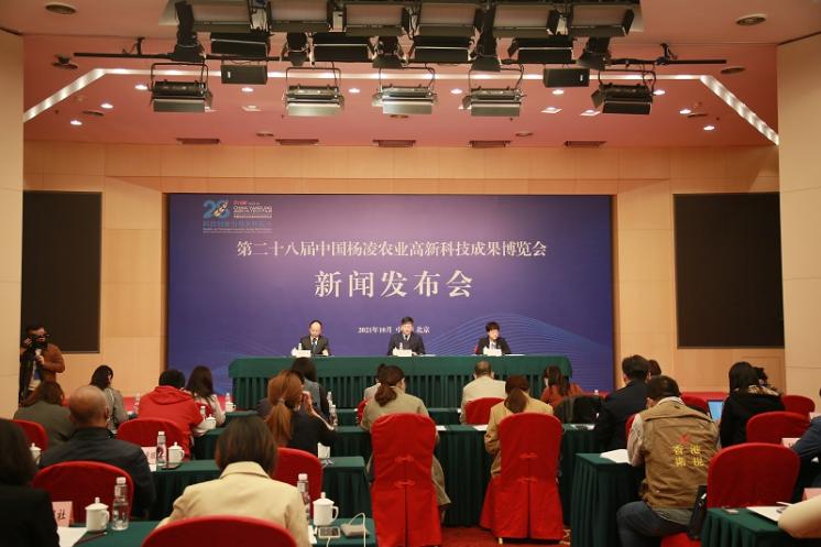 第28届杨凌农高会10月22日至26日举行